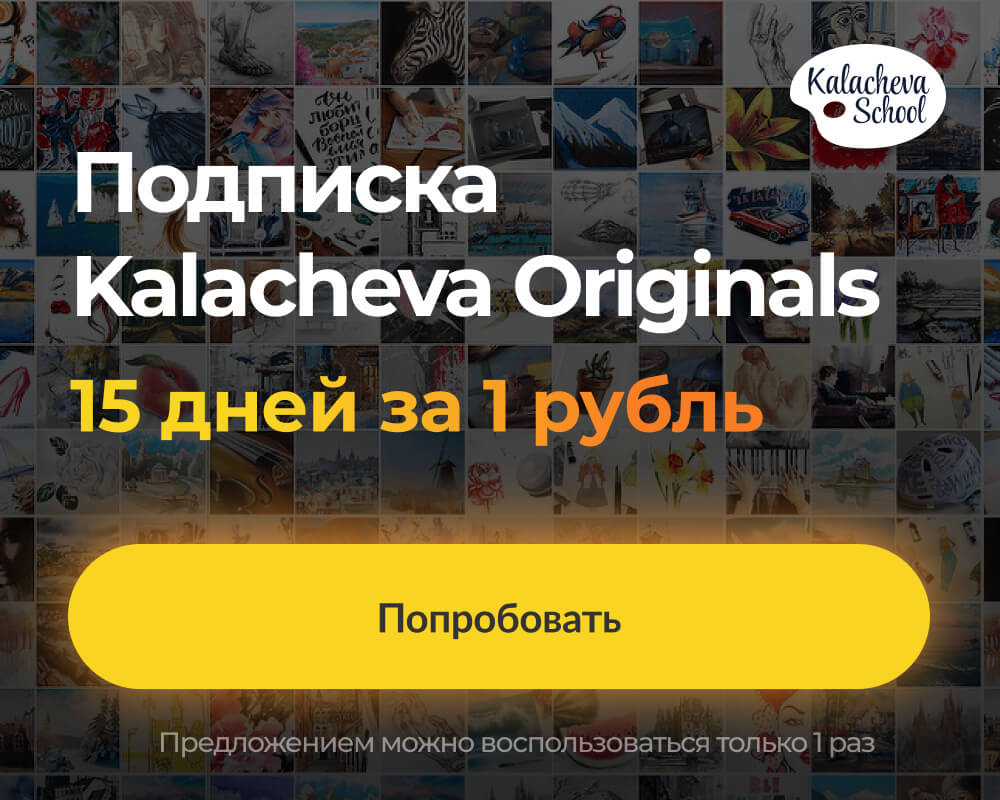 KalachevaOriginals